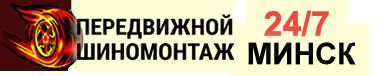 Мобильный Шиномонтаж